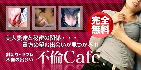 不倫出会い系サイト | 不倫Cafe