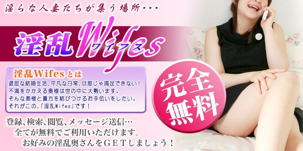 人妻出会い系サイト | 淫乱wifes