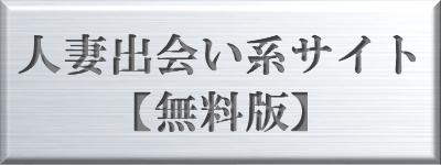 人妻出会い系サイト【無料版】